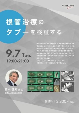 [録画配信]根管治療のタブーを検証するの画像です