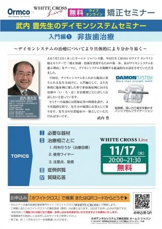 [Live]武内豊先生のデイモンシステムセミナー 入門編① 非抜歯治療の画像です