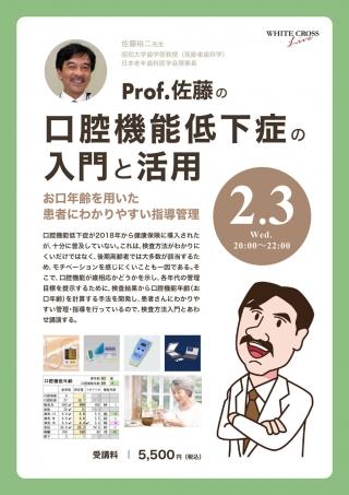 [Live]Prof.佐藤の口腔機能低下症の入門と活用 -お口年齢を用いた患者にわかりやすい指導管理-の画像です