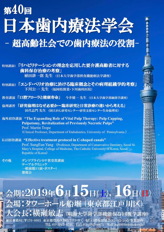 第40回 日本歯内療法学会 学術大会 - 超高齢社会での歯内療法の役割 -