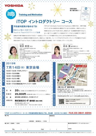 iTOP イントロダクトリー コース