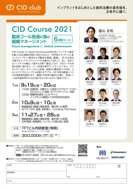 CID Course 2021 臨床ゴール到達の為の組織マネージメント6日間コースの画像です