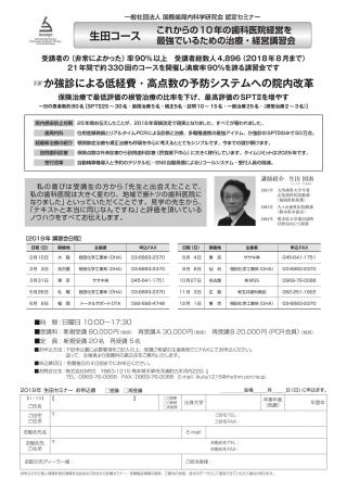 生田セミナーの画像です