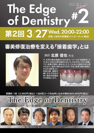 [Live]The Edge of Dentistry 第2回