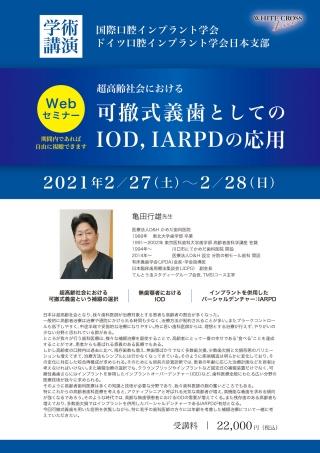 [Web]超高齢社会における可撤式義歯としてのIOD,IARPDの応用(非会員専用)の画像です