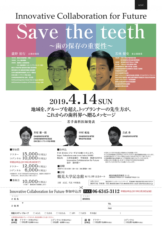 Save the teeth 〜歯の保存の重要性〜