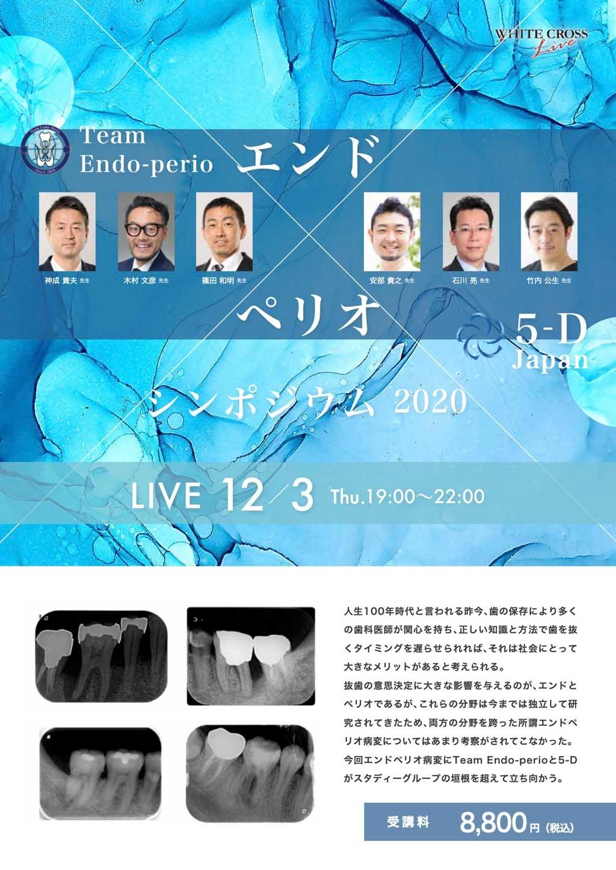 [Live]エンドペリオシンポジウム2020の画像です