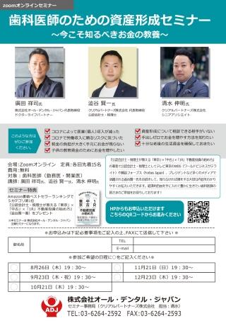 歯科医師のための資産形成セミナーの画像です