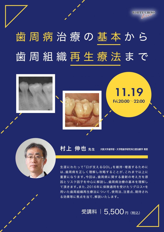 [Live]歯周治療の基本から歯周組織再生療法までの画像です