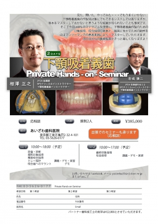 2days 吸着義歯セミナーの画像です
