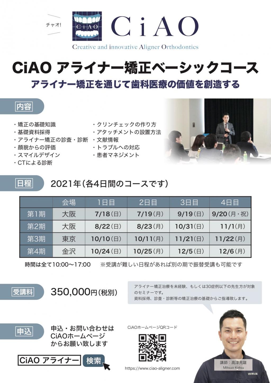 CiAO アライナー矯正ベーシックコースの画像です