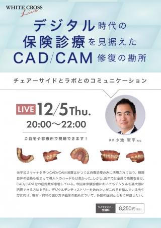 [Live]デジタル時代の保険診療を見据えた、CAD/CAM修復の勘所の画像です