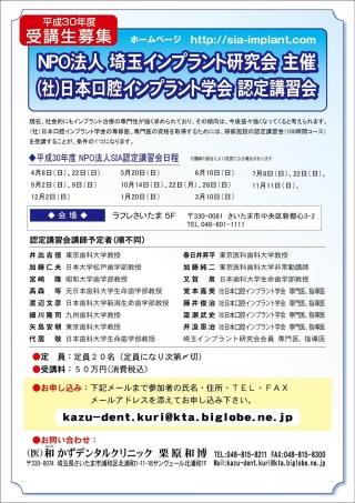 (社)日本口腔インプラント学会 認定講習会 受講生募集