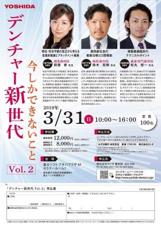 デンチャー新時代 今しかできないこと vol.2