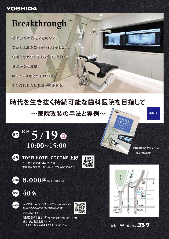 時代を生き抜く持続可能な歯科医院を目指して〜医院改装の手法と実例〜の画像です