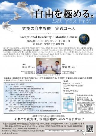 究極の自由診療 実践コース