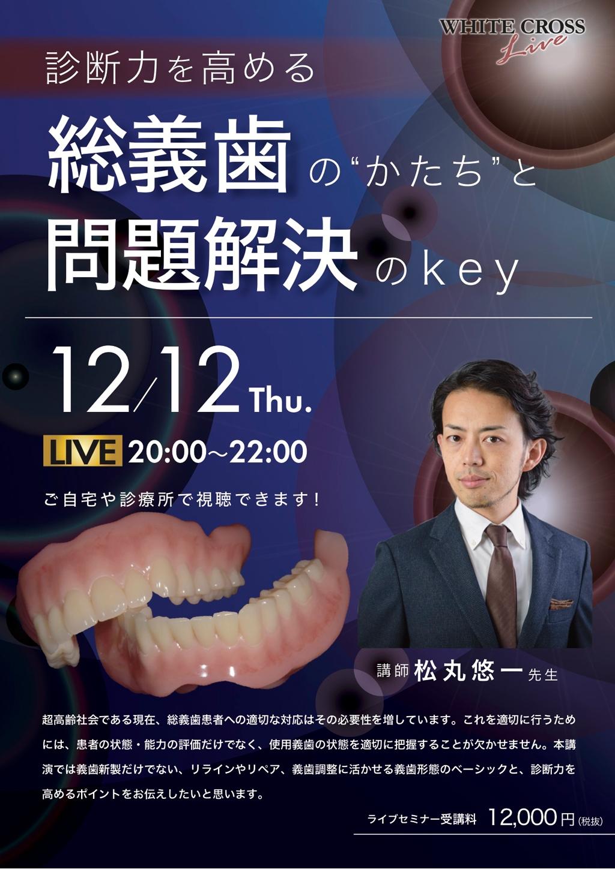 """[録画配信]診断力を高める!総義歯の""""かたち""""と問題解決のKeyの画像です"""