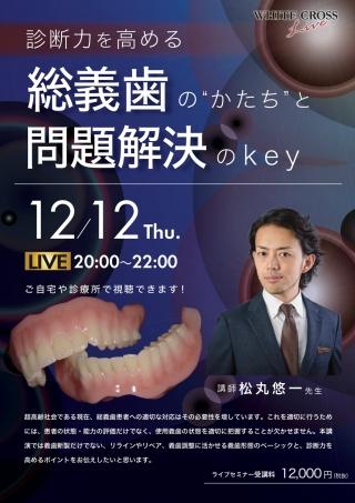 """[Live]診断力を高める!総義歯の""""かたち""""と問題解決のKeyの画像です"""