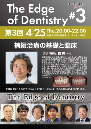 [Live]The Edge of Dentistry 第3回
