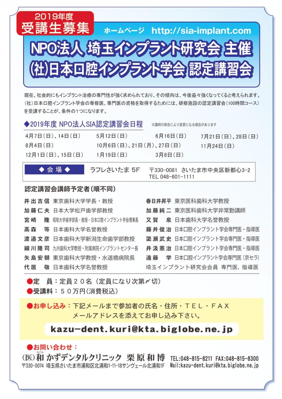 (社) 日本口腔インプラント学会 認定講習会 受講生募集