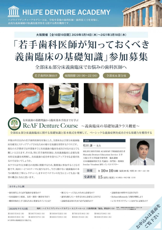 若手歯科医師が知っておくべき義歯臨床の基礎知識[全10回]の画像です