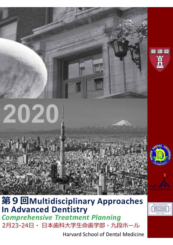 第9回 Multidisciplinary Approaches In Advanced Dentistryの画像です