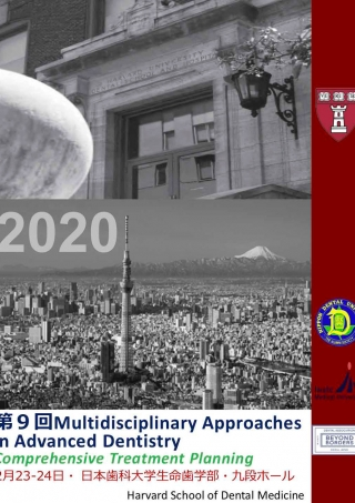 第9回 Multidisciplinary Approaches In Advanced Dentistryの画像です