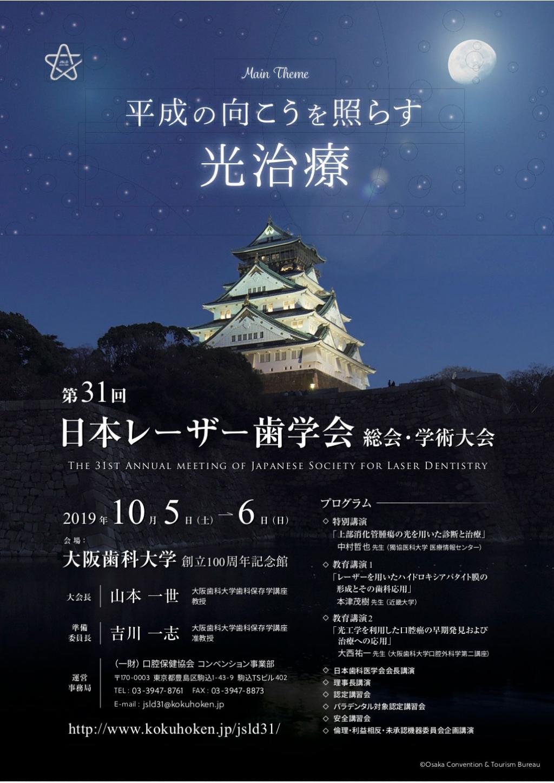 第31回 日本レーザー歯学会 総会・学術大会の画像です