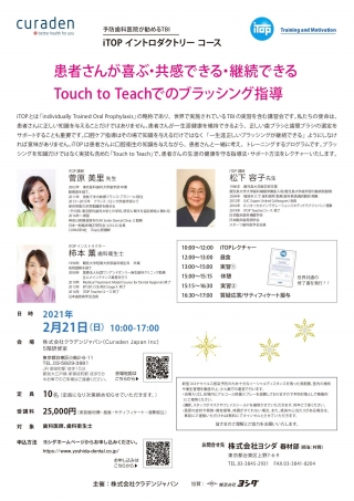 患者さんが喜ぶ・共感できる・継続できる Touch to Teach でのブラッシング指導の画像です