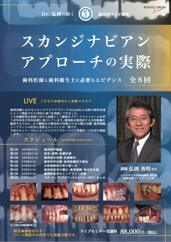 [Live]Dr.弘岡に訊く臨床的ペリオ講座 スカンジナビアンアプローチの実際の画像です