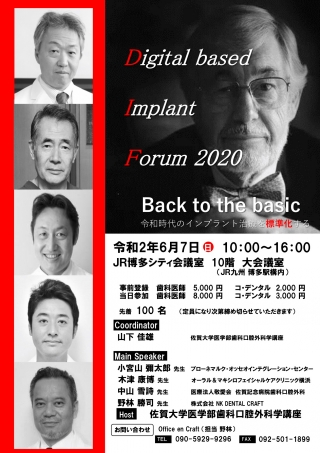 Digital based Implant Forum 2020の画像です