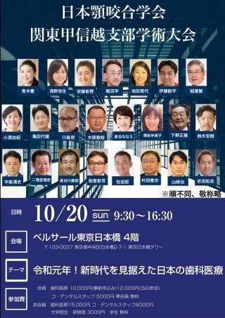 日本顎咬合学会 関東甲信越支部学術大会の画像です