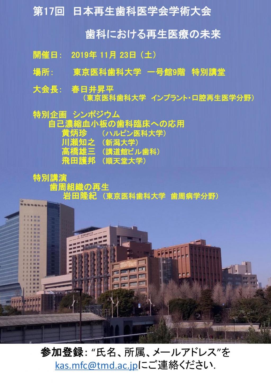 第17回 日本再生歯科医学会学術大会の画像です