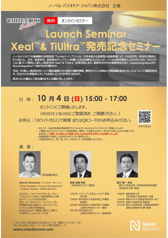 [録画配信]Launch Seminar Xeal™& TiUltra™ 発売記念セミナーの画像です