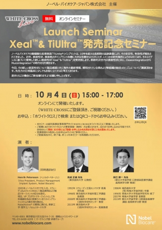 [Live]Launch Seminar Xeal™& TiUltra™ 発売記念セミナーの画像です