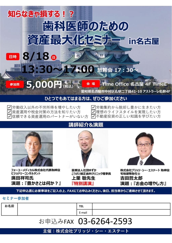 知らなきゃ損する!? 歯科医師のための資産最大化セミナー in名古屋の画像です
