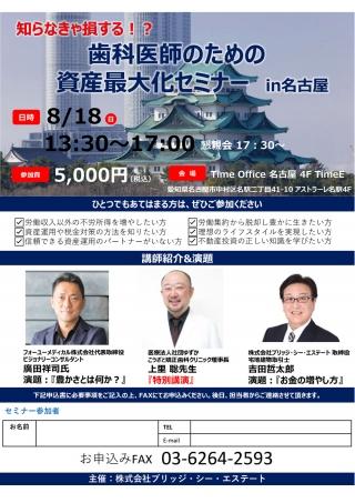知らなきゃ損する!? 歯科医師のための資産最大化セミナー in名古屋
