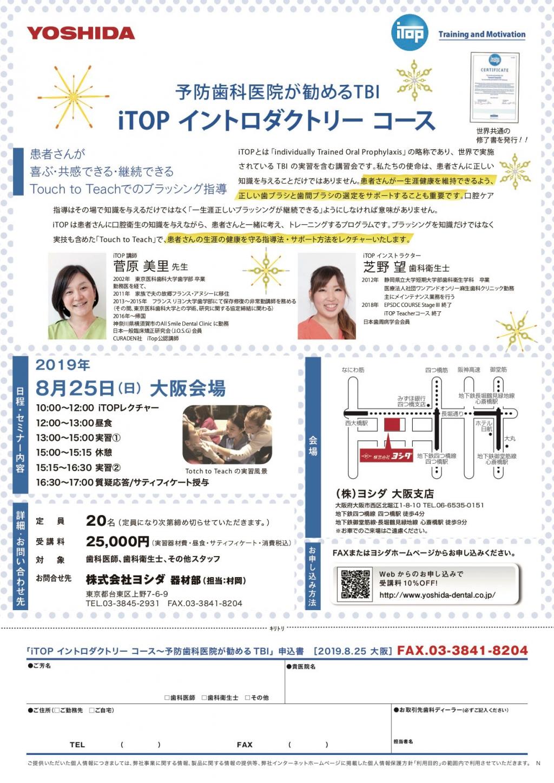 iTOP イントロダクトリー コースの画像です