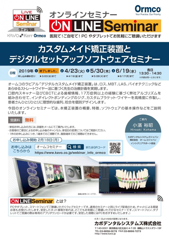 カスタムメイド矯正装置とデジタルセットアップソフトウェアセミナー