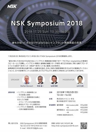 NSK Symposium 2018