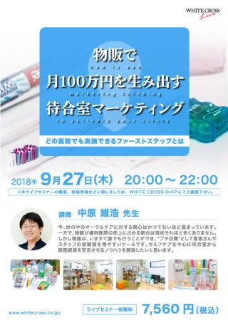 [Live]物販で月100万円を生み出す待合室マーケティング
