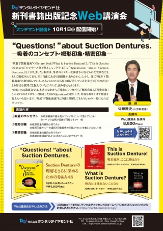 """""""Questions!""""about Suction Dentures.  一吸着のコンセプト・概形印象・精密印象一の画像です"""