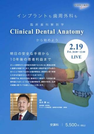 [Live]インプラントも歯周外科もClinical Dental Anatomy から始めよう 〜明日の安全な手術から10年後の患者利益まで〜の画像です
