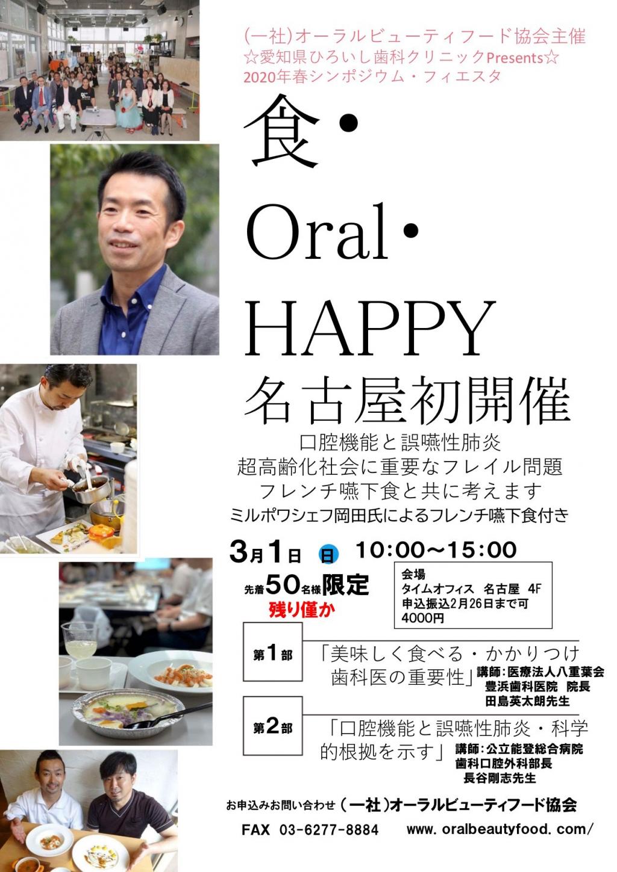 食・Oral・HAPPYの画像です