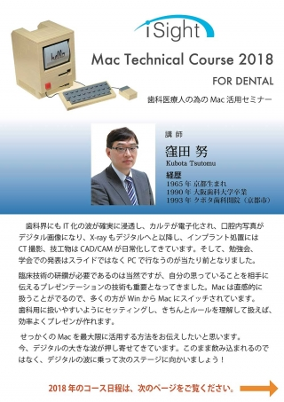 iSight Mac Technical Course 2018 FOR DENTAL