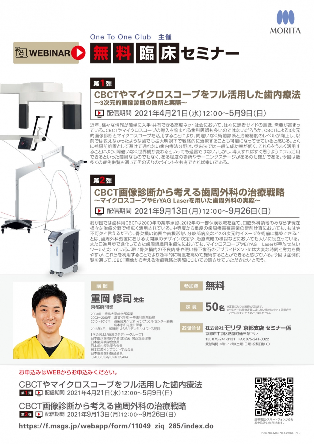 One To One Club 主催 無料臨床セミナーの画像です
