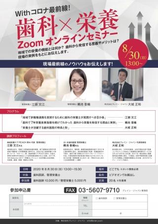 歯科×栄養 Zoomオンラインセミナーの画像です