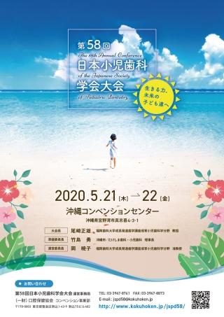 第58回 日本小児歯科学会大会の画像です