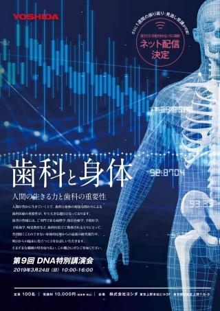 【LIVE配信】第9回 DNA特別講演会  歯科と身体