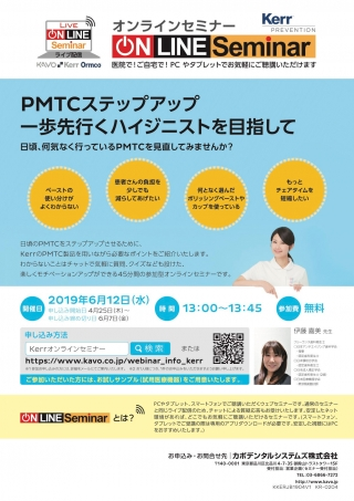PMTC ステップアップ  一歩先行くハイジ二ストを目指して